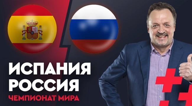 Испания — Россия 01.07.2018. Прямая трансляция