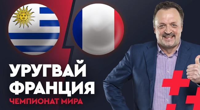 Уругвай - Франция 06.07.2018. Прямая трансляция