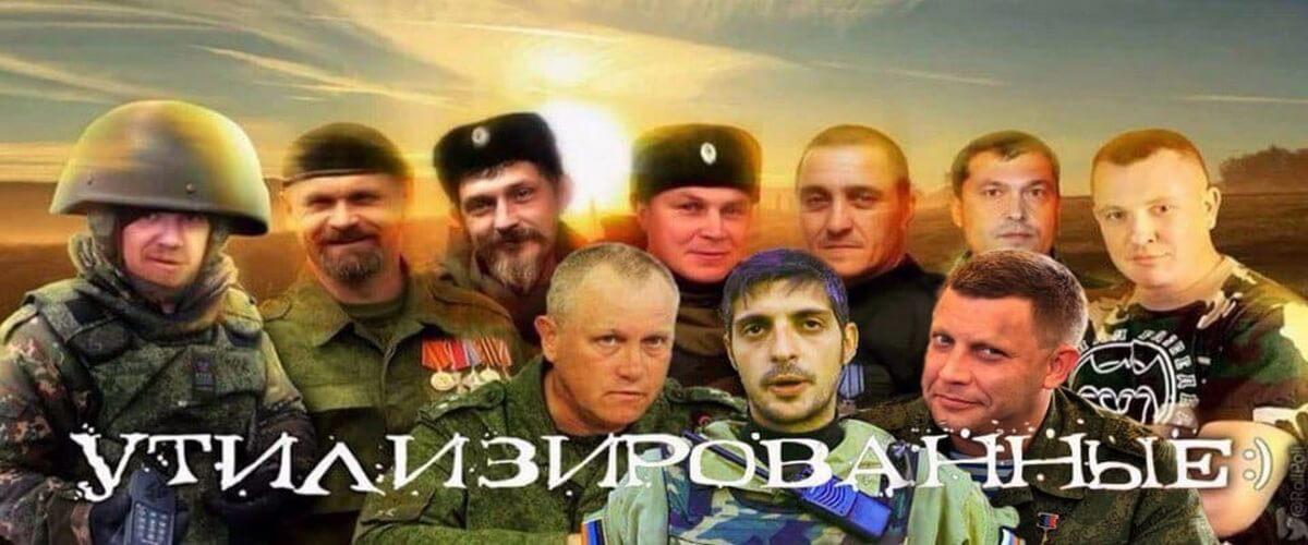 Утилизированные на востоке Украины