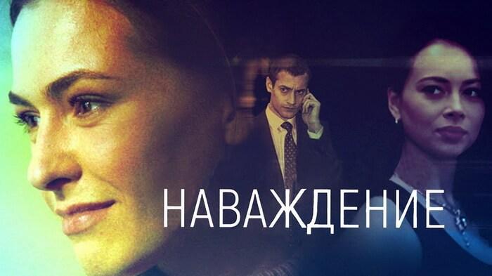 Сериал «Наваждение»