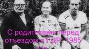 Родители Владимира Путина: кто они, где живут, биография