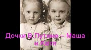 Дочери Владимира Путина: Мария и Екатерина