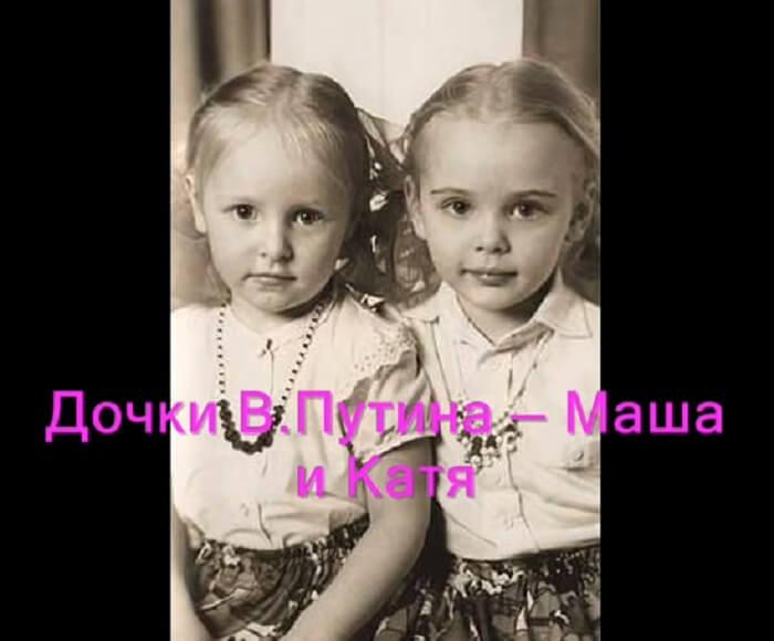 Мария и Екатерина Путины