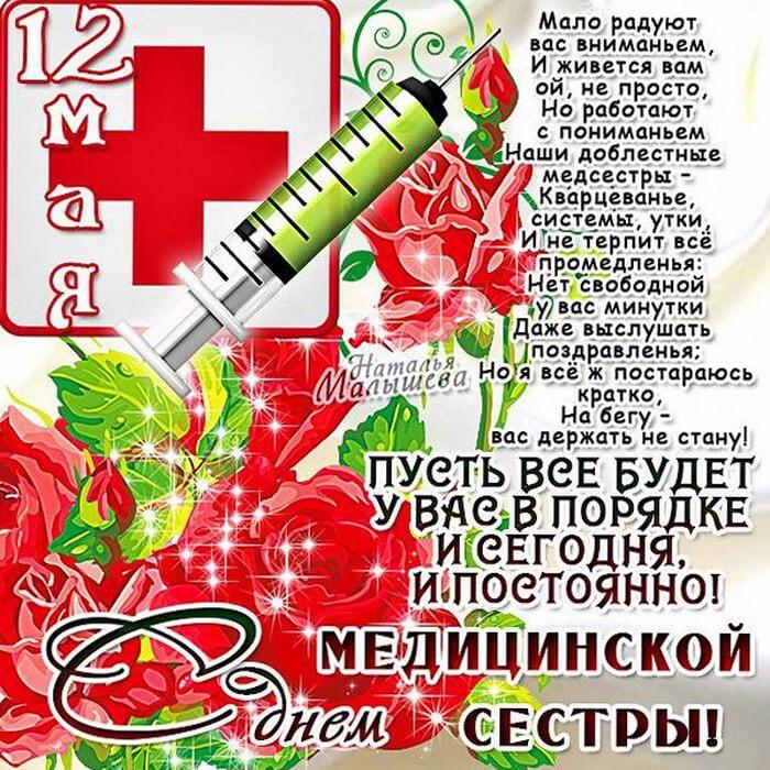 Поздравления, поздравительные открытки к дню медсестры