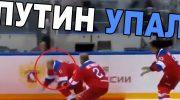 Владимир Путин забил 10 шайб и упал на льду. Видео