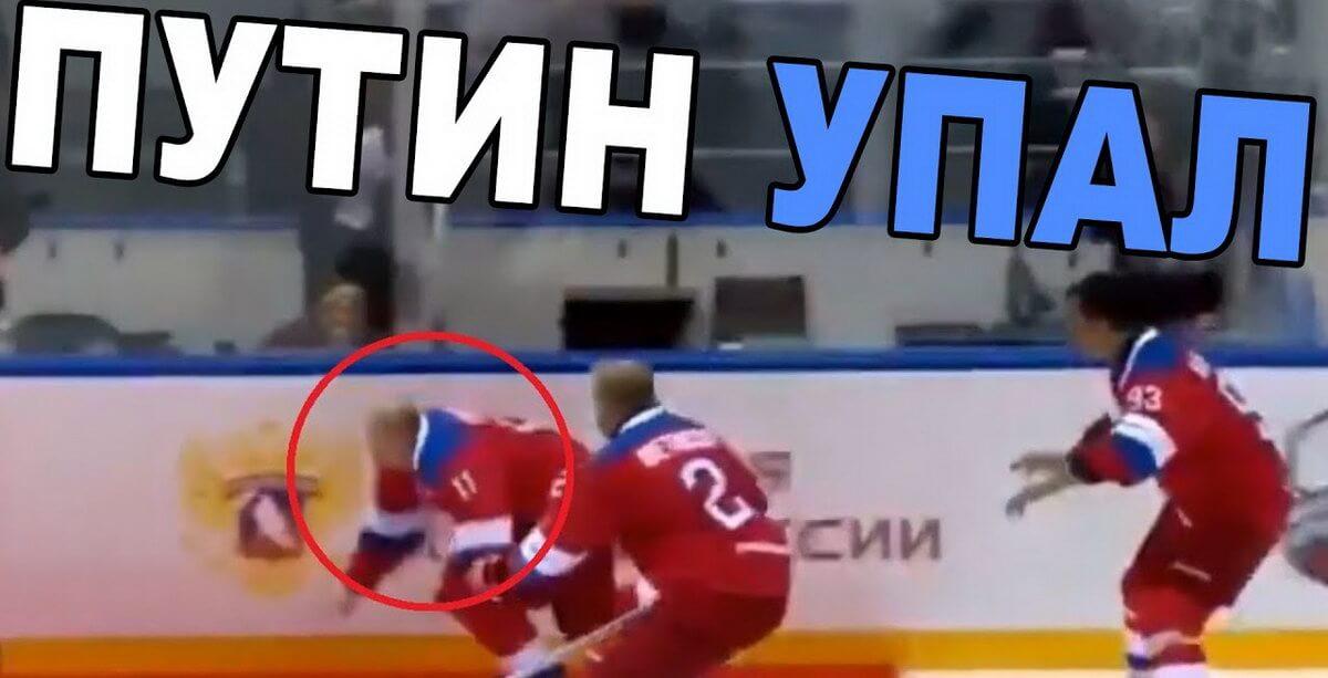 Владимир Путин упал на льду
