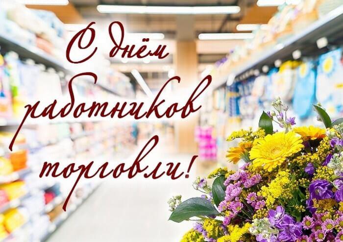 День работников торговли поздравительные открытки