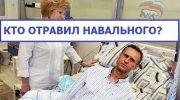 Алексей Навальный в больнице у него отравление. Подозрительная «крапивница» мучает оппозиционера