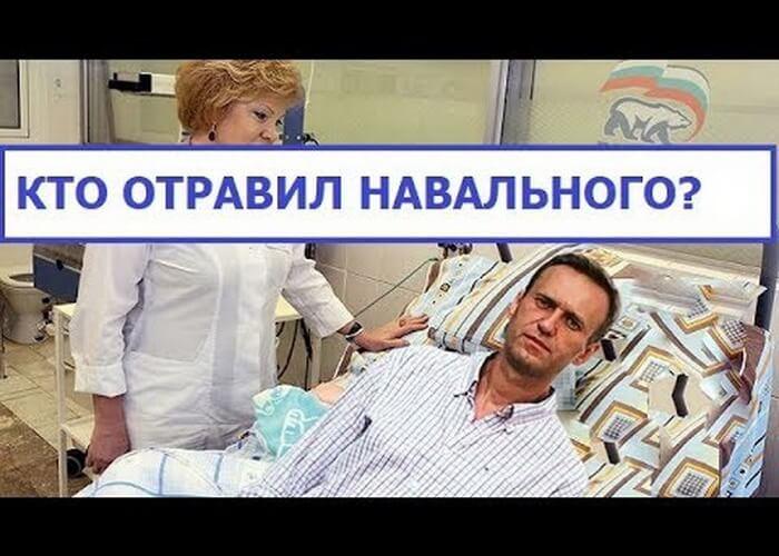 Алексей Навальный в больнице у него отравление