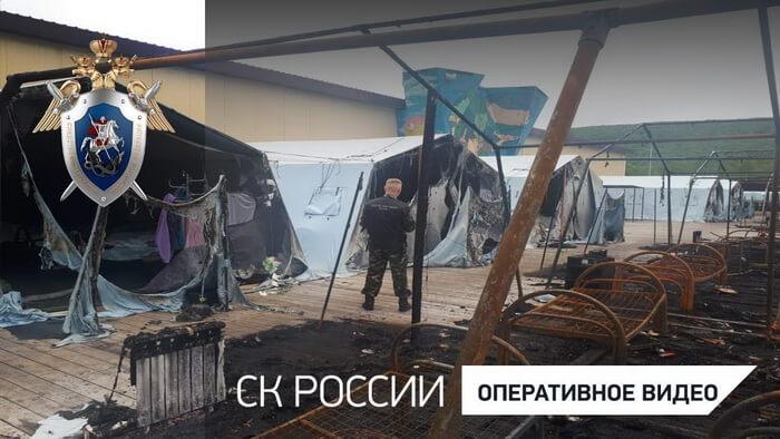 Пожар в палаточном лагере в хабаровском крае 2019
