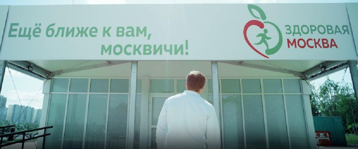 Павильоны здоровая Москва