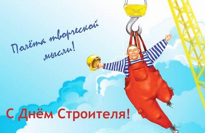 День строителя прикольная открытка