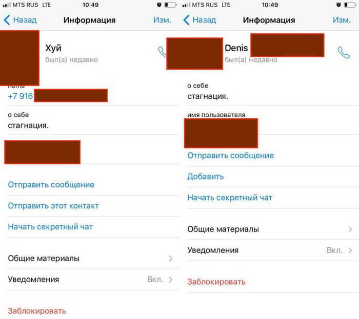 Баг в Телеграм позволяет сделать Getcontact