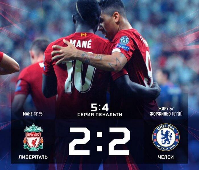 Ливерпуль — Челси результат матча