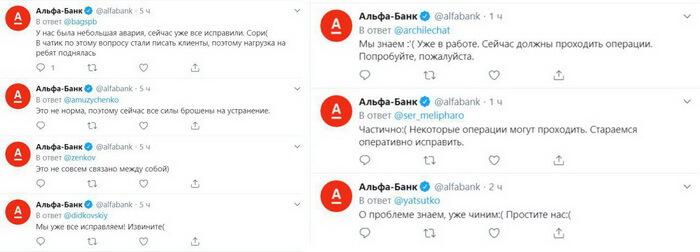 Проблема в Альфа-банк все операции приостановлены