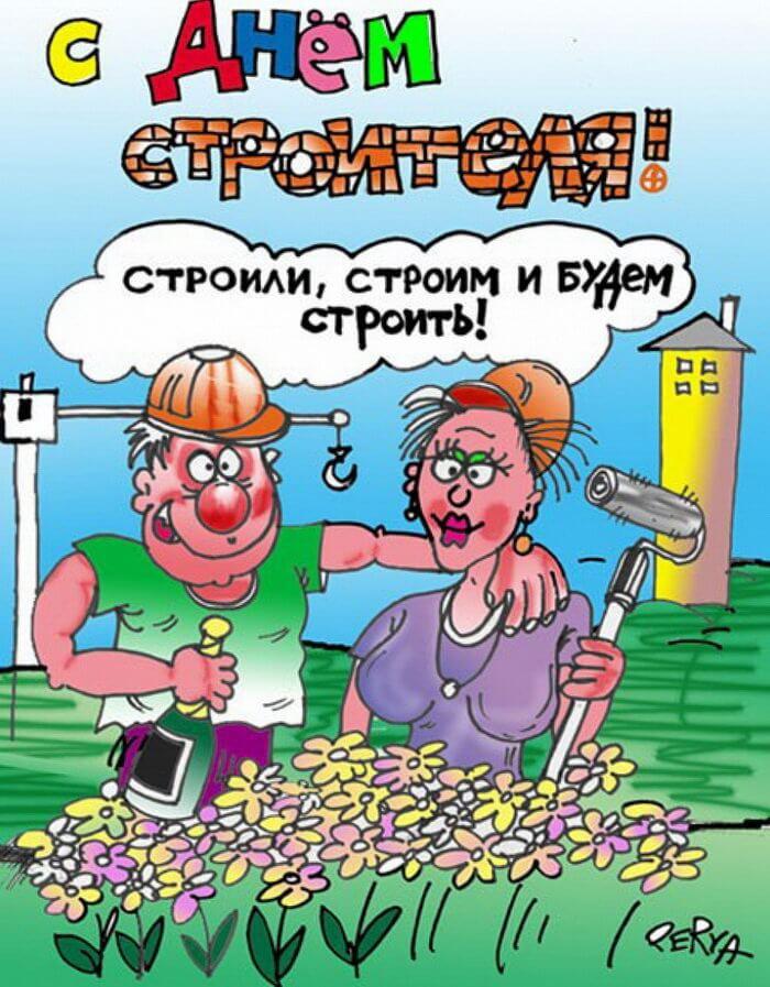 Веселая открытка с Днем строителя