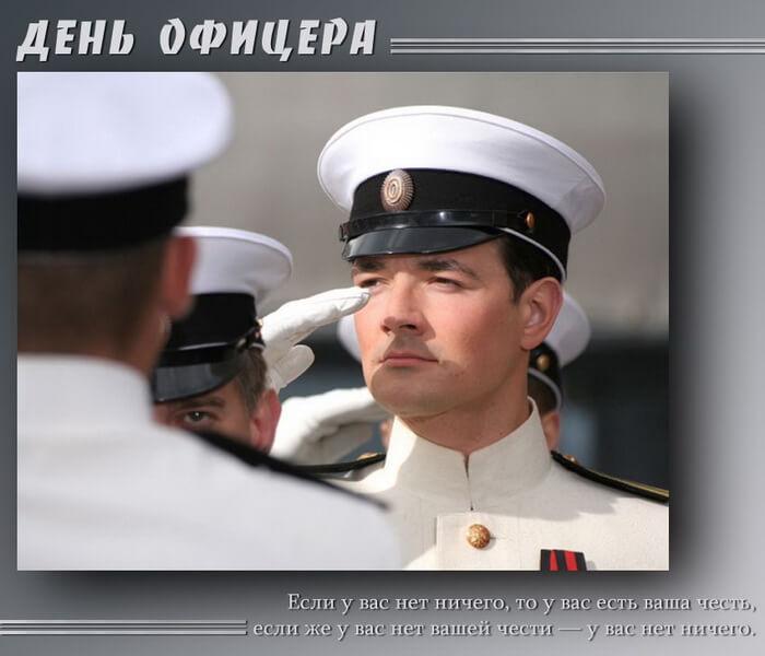 День офицера России поздравительная картинка