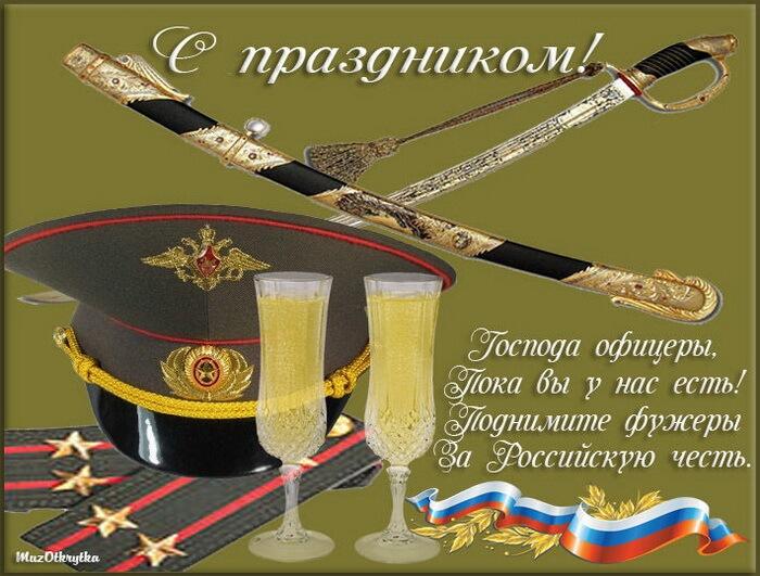 День офицера России картинка