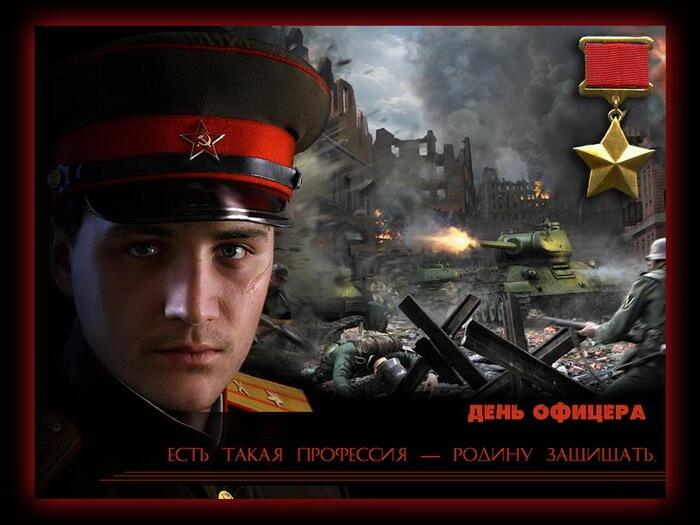 День офицера России красивая картинка