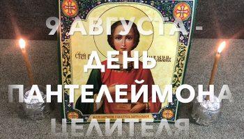 С днем святого Великомученика Пантелеймона 9 августа. Приметы, молитвы