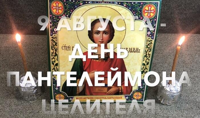 С днем святого Великомученик Пантелеймона 9 августа. Приметы, молитвы