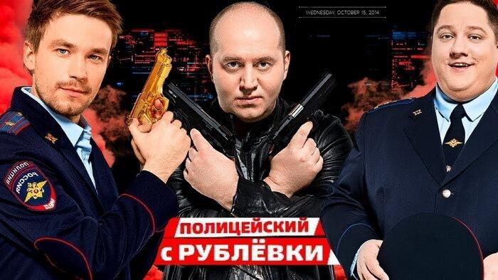 Фильм Полицейский с Рублевки