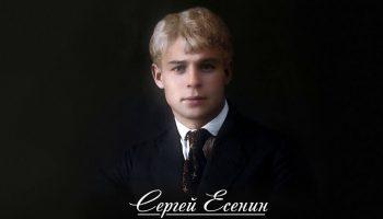 Судьба детей Сергея Есенина