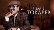 Умер певец Вилли Токарев, биография, причина смерти