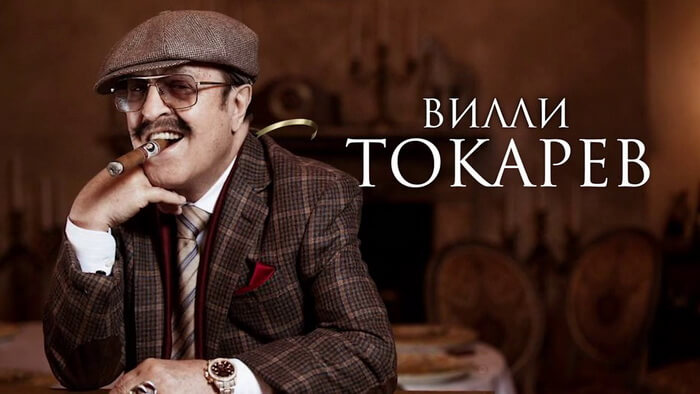 Умер певец Вилли Токарев, биография