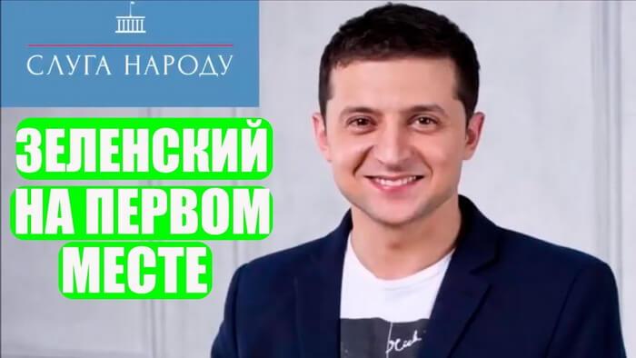 Владимир Зеленский и его молодая команда