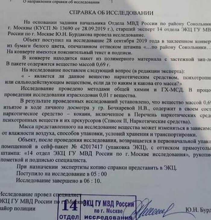 Документ из полиции на Наталью Бочкареву