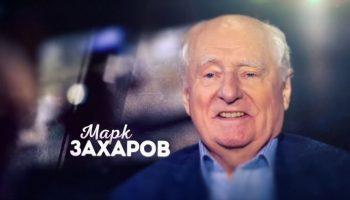 Марк Захаров умер. Биография и причина смерти