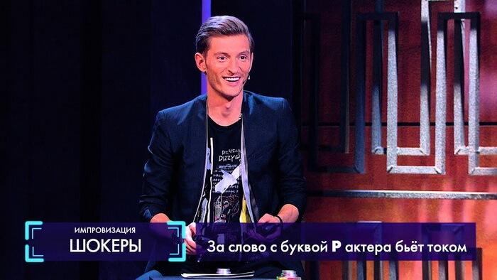 Павел Воля ведет шоу Импровизация