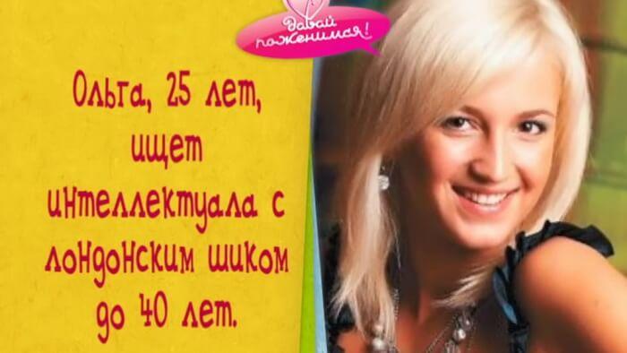 Ольга Бузова в Давай поженимся
