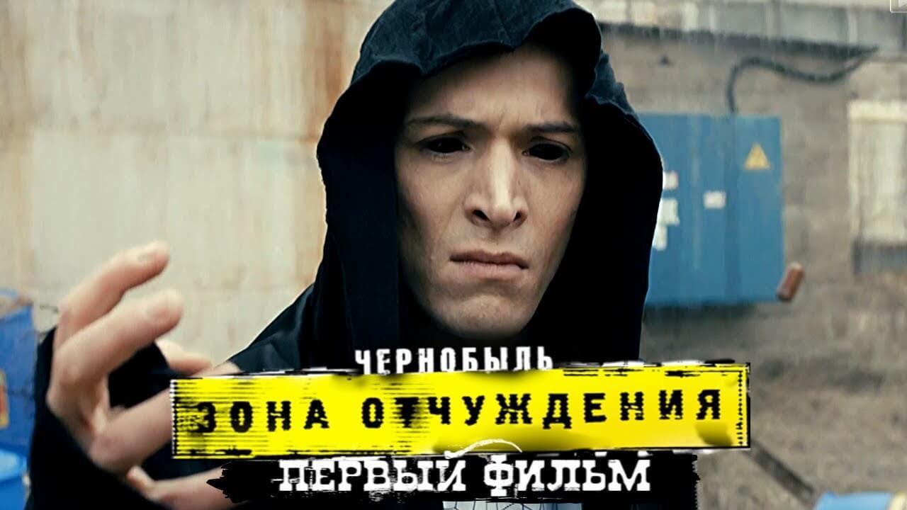 Финишная прямая сериала «Чернобыль». «Зона отчуждения»