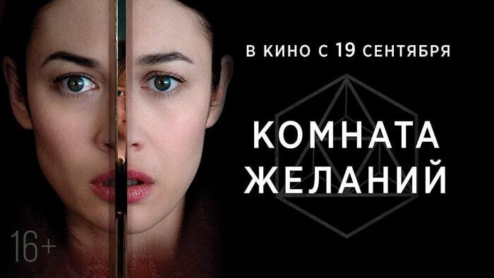 "Рецензия на фильм ужасов ""Комната желаний"""