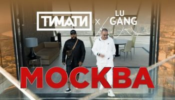 Самое задизлайканное видео – клип Тимати и Гуфа на трек «Москва»