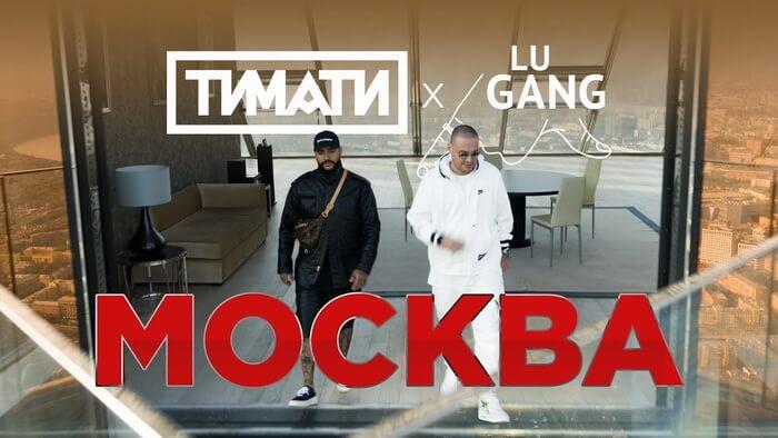 Самое задизлайканное видео - клип Тимати и Гуфа на трек «Москва»
