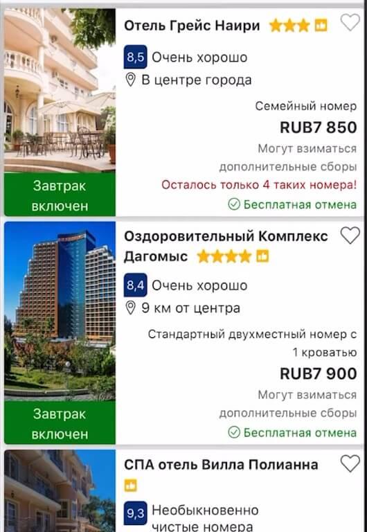 Цены на отели Краснодарского края, Адлер, Черное море