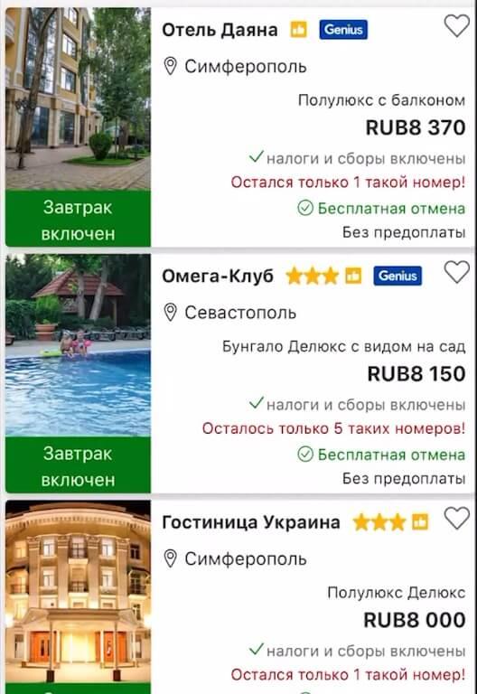 Цены на отели Крыма