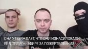 Блогеры-садисты из Брянска издевались над больным за деньги