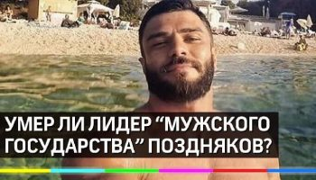 Владислав Поздняков умер? Что случилось с лидером Мужского государства