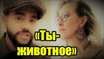"Тимати: ""Ты животное Ксения Собчак"". Артисту не понравилась шутка Собчак про изнасилование Костюшкина"