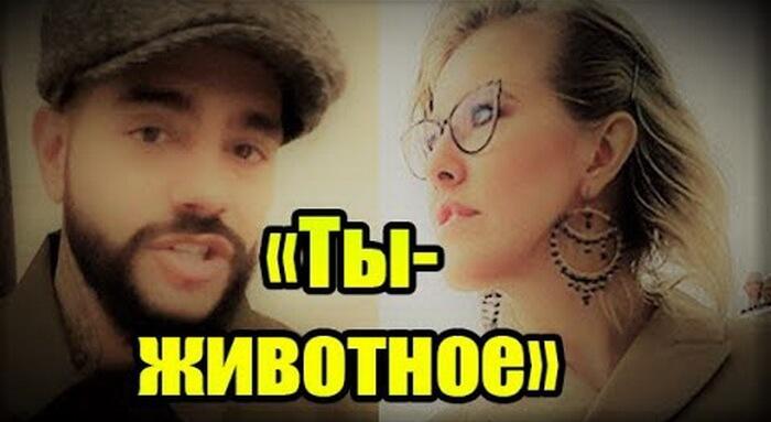 "Тимати: ""Ты животное Ксения Собчак"""