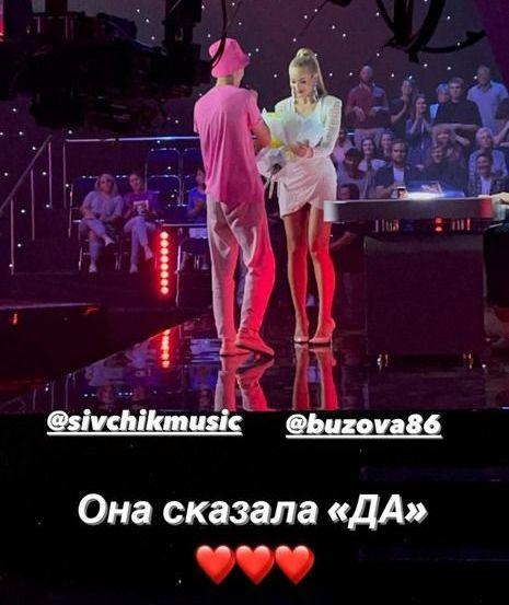 Ольга Бузова ответила ДА на предложение руки и сердца